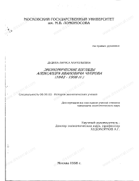 Диссертация на тему Экономические взгляды А И Чупрова  Диссертация и автореферат на тему Экономические взгляды А И Чупрова 1842