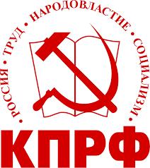 Коммунистическая партия Российской Федерации Википедия
