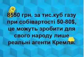 Может привести к монополизации рынка и невыполнению Украиной обязательств, - Регуляторная служба о проекте Кабмина о новой цене на газ - Цензор.НЕТ 5055