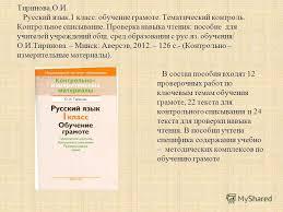 Презентация на тему Методическая литература Воропаева В С  4 Тиринова