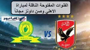 القنوات المفتوحة الناقلة لمباراة الاهلي وصن داونز مجاناً في دوري أبطال  إفريقيا Al-Ahly match السبت 22-5-2021 - إقرأ نيوز