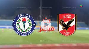 شاهد مباراة الأهلي وسموحة بث مباشر اليوم في الدوري المصري - تقني نيوز