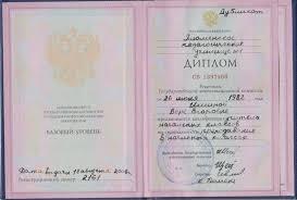Диплом техникума занесением реестр avia interclub spb ru Анонимно Мы умеем хранить секреты поэтому утечка купить диплом о средне специальном образовании повар