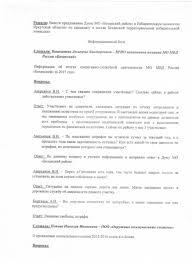 МО МВД России Боханский  jpg Файл jpg Файл jpg Файл