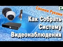 Как <b>установить</b> и подключить <b>камеру</b> видеонаблюдения? - YouTube