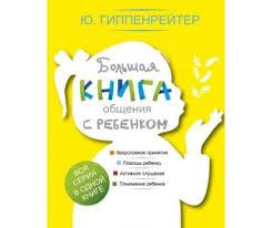 <b>Книги для родителей Издательство</b> АСТ: каталог, цены, продажа ...