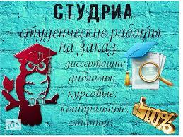 Заказать дипломную работу курсовую работу реферат контрольную  купить бу Заказать дипломную работу курсовую работу реферат контрольную чертежи в Украине