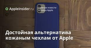 Достойная альтернатива <b>кожаным</b> чехлам от <b>Apple</b> | AppleInsider ...