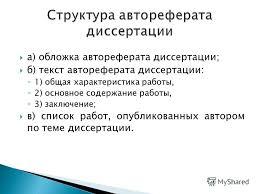Презентация на тему Диссертация и автореферат диссертации  18 а обложка автореферата диссертации