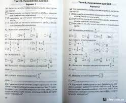 из для Математика класс Контрольно измерительные  Семнадцатая иллюстрация к книге Математика 6 класс Контрольно измерительные материалы ФГОС