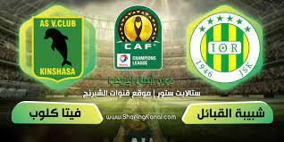 شبيبة القبائل وفيتا كلوب - دوري أبطال أفريقيا 2020 + القنوات الناقلة – موقع  قنوات الشيرنج