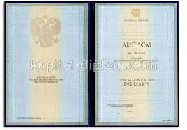 Купить диплом бакалавра в Москве Тел  Диплом бакалавра
