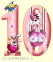 10 месяцев девочке открытки