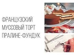 Обновления Книга fashion cakes как сделать торт модным boomstarter К вам отправляется моя дипломная работа в международной школе le cordon bleu муссовый торт пралине с фундуком Это тот редкий случай когда дипломную