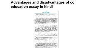 advantages and disadvantages of co education essay in hindi  advantages and disadvantages of co education essay in hindi google docs