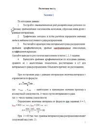Контрольная работа по Статистике Вариант Контрольные работы  Контрольная работа по Статистике Вариант 15 14 10 14