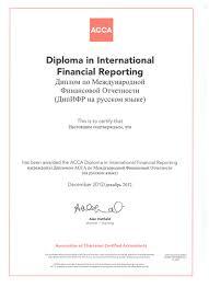 Диплом АССА dipifr rus залог вашей успешной карьерыМСФО cima  Международный диплом АССА dipifr rus залог вашей успешной карьеры в области бухгалтерии и бизнеса