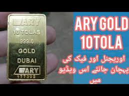 10 tola ary fake and real gold bars a