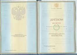 Красный диплом  Услуга Москва Красный диплом 2013