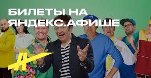 Билеты на «<b>Уральские пельмени</b>. Новогоднее» 20.12.2019 БКЗ ...