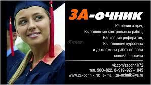 Контрольные курсовые дипломные работы в Тюмени № ru Фото Контрольные курсовые дипломные работы