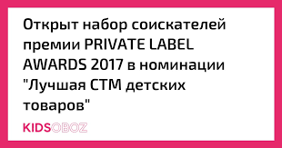 Открыт набор соискателей премии <b>PRIVATE LABEL</b> AWARDS ...
