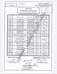 وزير التعليم يعتمد جدول امتحان الثانوية العامة للبعثة المصري