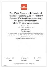 О компании Диплом АССА по Международной Финансовой Отчетности Яна Довгилова