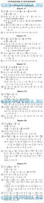 ГДЗ решебник по математике класс Ершова Голобородько Свойства отношений и пропорций домашняя самостоятельная работа · К 6 Отношения и пропорции · К 7 Обыкновенные дроби итоговая контрольная