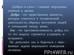 Презентация на тему Добро и зло в русских народных сказках  слайда 5 Добро и зло главные моральные понятия в жизни Добро