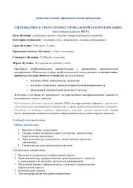 ВВЕДЕНИЕ Настоящая дипломная работа посвящена особенностям  Дополнительная образовательная программа ПЕРЕВОДЧИК В