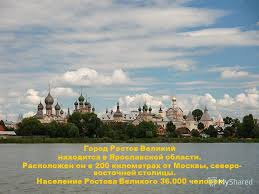 Презентация на тему Ростов Великий древний город класс  2 Город