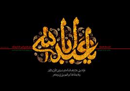 Image result for محرم