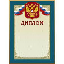 Открытки грамоты и дипломы в магазине в Санкт Петербурге 267197 Диплом А4 10 шт упак