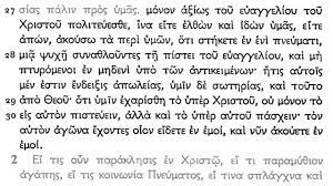 koine greek philippians