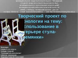 Презентация к проекту по технологии Стул стремянка  слайда 1 Творческий проект по технологии на тему Использование в интерьере стула стр