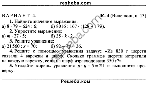 ГДЗ по математике для класса А С Чесноков контрольная работа  ГДЗ учебник по математике 5 класс дидактические материалы А С