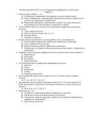 Контрольная работа № в классе по темам Графическая Контрольная работа № 3 по теме Графическая информация и