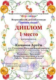 Серийные номера дипломов Всероссийский центр развития творчества  Образец диплома с серийным номером