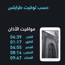 رب اغفر وارحم وأنت خير... - وقت الصلاة طرابلس ليبيا