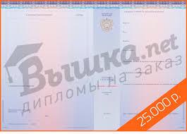 Купить приложение к диплому в Москве Образец приложения диплома 2014 2015 и 2016 годов