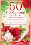 Открытки к юбилею.50 лет