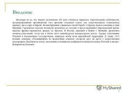 Презентация на тему МГУПИ Реферат по дисциплине Глобальные  3 3