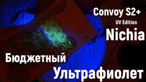 Convoy S2+ 365nm Nichia <b>UV</b> - Бюджетный ультрафиолетовый ...