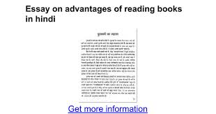 essay on advantages of reading books in hindi google docs