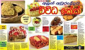Ribbon Cake Recipe In Sinhala Cake Recipe