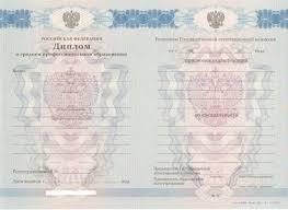 Купить диплом аттестат Цена на все виды документов продажа  Купить диплом техникума колледжа России с приложением образца 2011 2013 гг