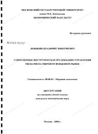Диссертация на тему Современные инструменты и организация  Диссертация и автореферат на тему Современные инструменты и организация управления рисками на мировом фондовом рынке
