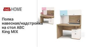 Полка навесная/надстройка на <b>стол ABC King MIX</b> — купить ...