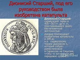 Презентация на тему Реферат на тему Развитие оружейного дела  4 Дионисий Старший